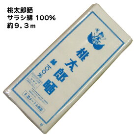 27S 桃太郎晒 綿100% 巾33cm×長さ9.3m 白無地 さらし 反物 1本ならメール便発送可能です