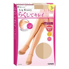 SP910 グンゼ Leg Beauty 2個までゆうパケット可  3足組 お得 レッグビューティ