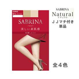 SB410JJ-1 単品 グンゼ SABRINA サブリナ ナチュラルフィット ストッキング ふくよかなかたのための M〜LJJパンスト お得な10枚セットもございます 楽天BOX対応商品