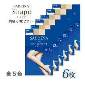 SB420-6枚SET お得な6足セット グンゼ SABRINA サブリナ シェイプフィット 着圧ストッキング M〜L L〜LL パンスト 単品 お得な10枚セットもございます ゆうパケット便可能