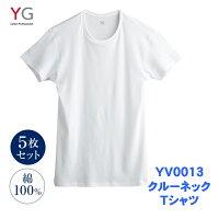 YV0013-55枚セットグンゼYGメンズインナークルーネックTシャツ(綿100%)丸首半袖サイズ(MLLL)カラー(白)同色同サイズの5枚セットYV0013