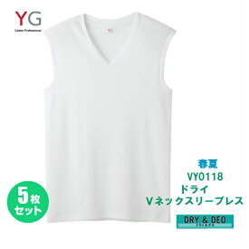 YV0118-5枚SET 春夏 DRY 袖なしVネックスリーブレスシャツ5枚セット グンゼ YG メンズインナー 吸汗&速乾 サイズ M L カラー 白 ライトグレー 同色同サイズの5枚セット