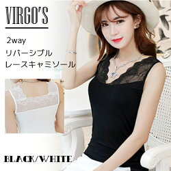 VIRGO'Sリバーシブルレースキャミソール前後2デザイン!2wayキャミソールレーストップスインナーレディース黒白ホワイトブラックイゴキルズ