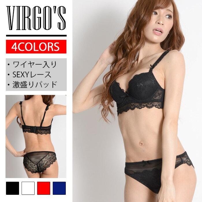 【スーパーSALE】2999円→1999円!! VIRGO'S ヴァルゴーズ 贅沢なレースがセクシーで大人可愛いブラセット 4色 (盛れる 激盛ブラ レース ブラジャー レディース 女性 下着 ブラ)