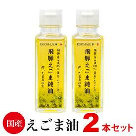 えごま油 国産 無添加 低温圧搾「飛騨えごま純油」岐阜県飛騨産 オメガ3  2本セット