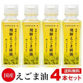 えごま油 国産 無添加 低温圧搾「飛騨えごま純油」岐阜県飛騨産 オメガ3 4本セット