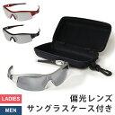 サングラス 偏光 ミラー メンズ UVカット VAXPOT(バックスポット) 偏光サングラス EG-3990【偏光レンズ ミラーレンズ …
