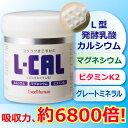 エルカルシウムL型乳酸発酵カルシウム配合サプリメント植物性/マグネシウム/ビタミンK2/塩水湖水ミネラル液/炊飯に、みそ汁やスープ、カレーに