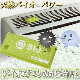 バイオエアコンのカビきれいカビ/細菌/臭い/結露/発生/抑え/きれい/空気/温度差/クリーニング/繁殖/無臭/人体にやさしい/微生物/消臭/掃除/カビ取り/防止/梅雨対策/便利グッズ/(0873563)
