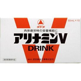 【送料無料】アリナミンV 50mL×10本×5箱セット 【指定医薬部外品】