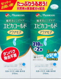 メニコン エピカコールド アクアモア 310MLX2本