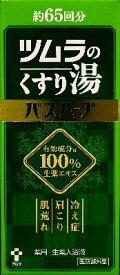 【送料無料】【あす楽】ツムラ 薬用ツムラのくすり湯 バスハーブ 650ML(3個セット)