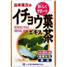 山本漢方製薬 イチョウ葉エキス茶 20包