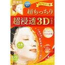 【在庫一掃セール】クラシエ 肌美精 超浸透3Dマスク 超もっちり 4枚
