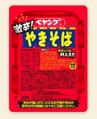 【ケース販売】まるか食品 ぺヤング 激辛やきそば 118GX18個