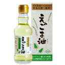 荏胡麻種子100%使用 えごま油 170G