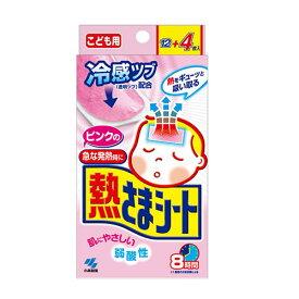 【あす楽】小林製薬 ピンクの熱さまシート こども用 12+4枚
