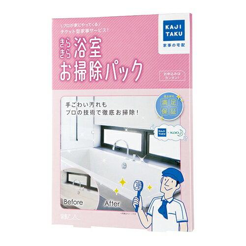 【送料無料】【プレゼントにお勧めです】カジタク 家事玄人 きらきら浴室パック