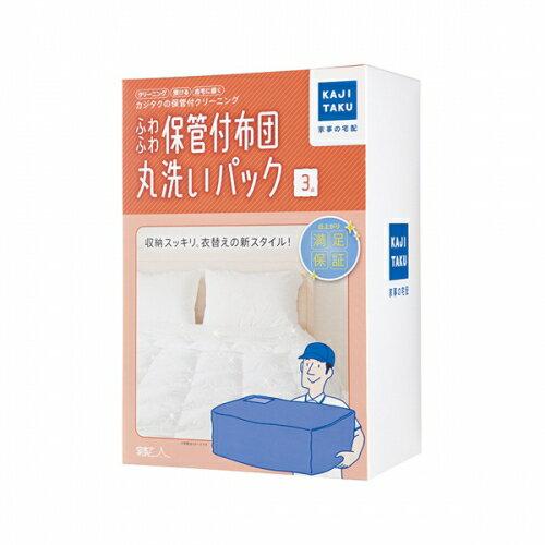 【送料無料】カジタク カジタクふわふわ保管付布団丸洗いパック