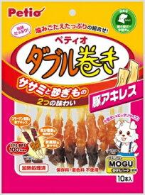ヤマヒサ ぺティオ ササミ+チキンガムMOGU砂ぎもハード ダブル巻き 豚アキレス 10本