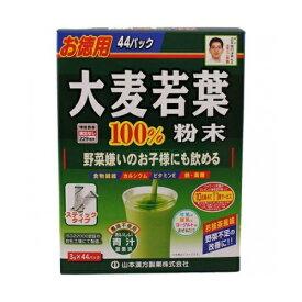 山本漢方製薬 大麦若葉粉末100% 3GX44包