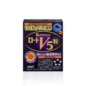 【送料無料】【あす楽】ロート V5粒 30カプセルX2個セット