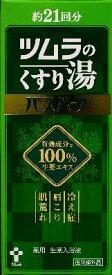 【あす楽】ツムラ 薬用ツムラのくすり湯 バスハーブ 210ML