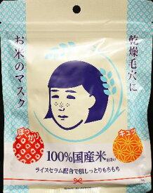 【送料無料】【あす楽】石澤研究所 毛穴撫子 お米のマスク 10枚X10個セット