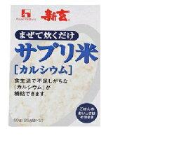 [在庫限り]タケダ 新玄 サプリ米 カルシウム 25GX2袋
