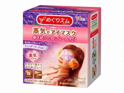 めぐりズム 蒸気でホットアイマスク ラベンダーセージの香り 14枚【めぐりずむ】【メグリズム】【メグりずむ】【kao6me1pl4】