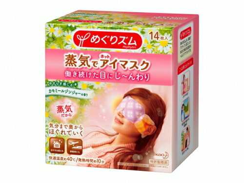 めぐりズム 蒸気でホットアイマスク カモミールジンジャーの香り 14枚【めぐりずむ】【メグリズム】【メグりずむ】【kao6me1pc4】