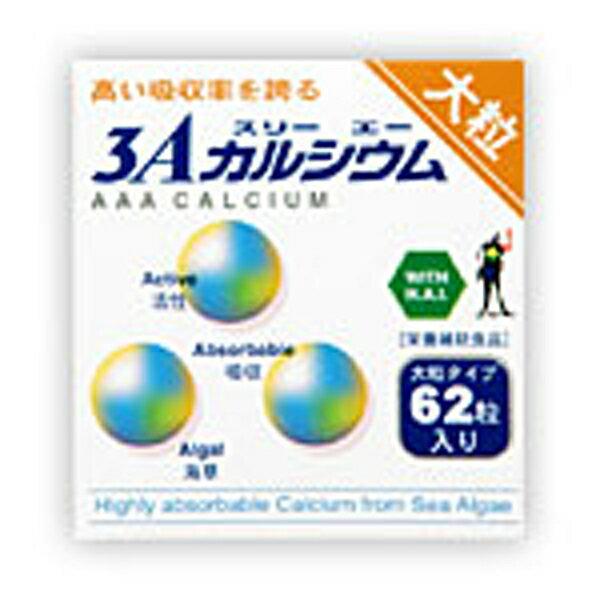 フジックス 3Aカルシウム大粒 62粒