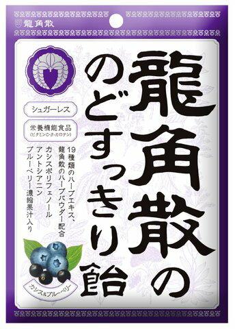 【送料無料】【期間限定お買い得】龍角散ののどすっきり飴 カシス&ブルーベリー 75G×20個セット