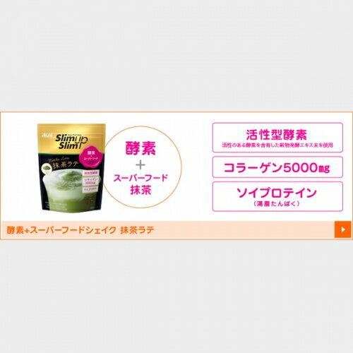 アサヒ スリムアップスリム 酵素+スーパーフードシェイク 抹茶ラテ 315G