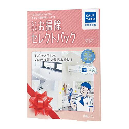 【送料無料】カジタク らくらくお掃除セレクトパック