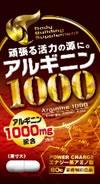 サプリアート アルギニン1000 ◇60粒◇