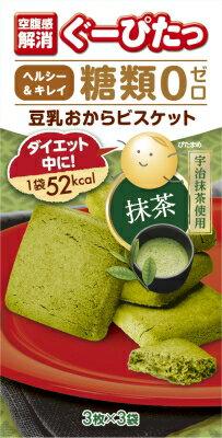 [在庫処分]ナリス ぐーぴたっ 豆乳おからビスケット 糖類ゼロ 抹茶 3枚X3袋
