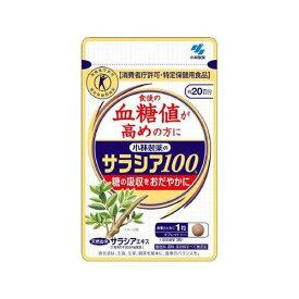 【あす楽】小林製薬 サラシア100 ◇60粒◇