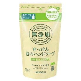 [在庫限り]ミヨシ石鹸 無添加 せっけん 泡のハンドソープ 詰め替え 220ML ハンドソープ