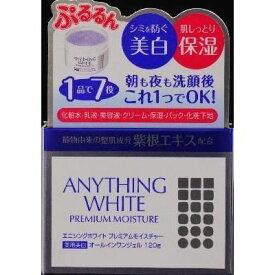 エニシングホワイト プレミアムモイスチャー 120G