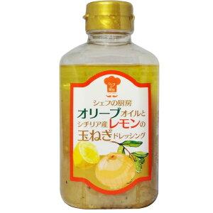 徳島産業 シェフの厨房 オリーブオイルとシチリア産レモンの 玉ねぎドレッシング 330ML×6個セット