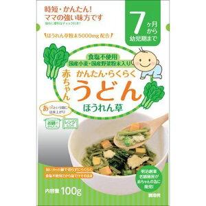 田靡製麺 赤ちゃんうどん ほうれん草 100G