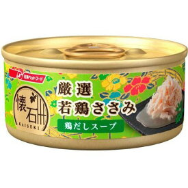 日本ペットフード 懐石 缶 厳選 若鶏ささみ 鶏だしスープ 60G