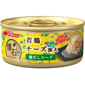 [在庫限り]日本ペットフード 懐石 缶 厳選 若鶏 チーズ添え 鶏だしスープ 60G