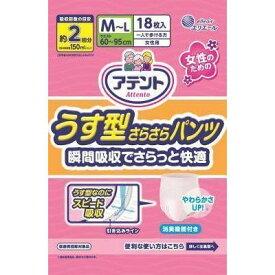 【在庫限り】大王製紙 アテント うす型さらさらパンツ M-L 女性用 18枚