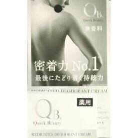リベルタ QB薬用デオドラントクリーム W 30G