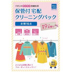 【あす楽】カジタク イオンオリジナル 保管付衣類クリーニングパック 15点