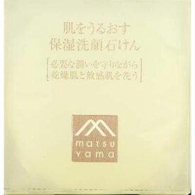 松山油脂 肌をうるおす 保湿洗顔石けん 90G