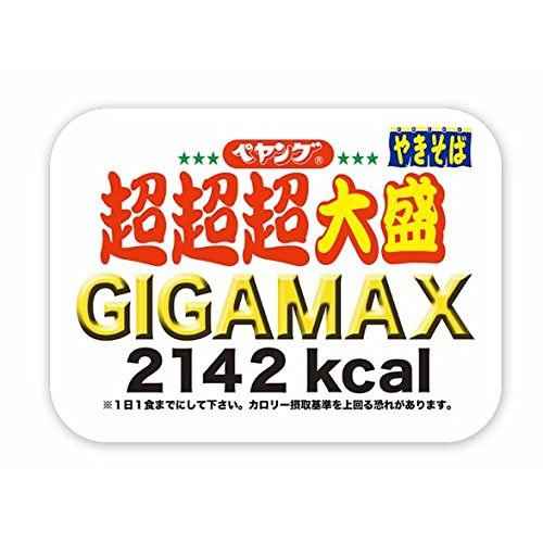 ペヤングソースやきそば 超超超大盛GIGAMAX 8個セット【ケース販売】