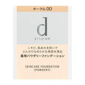 資生堂 d プログラム 薬用 スキンケアファンデーション (パウダリー) オークル00 (レフィル) 10.5G